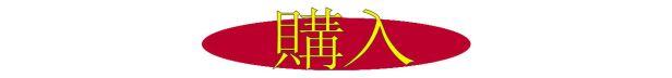BUY FLAG JAPAN